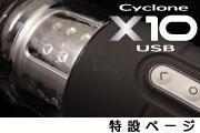 サイクロンX10 公式サイト