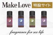 make love 公式サイト