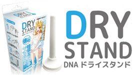 DNAドライスタンド