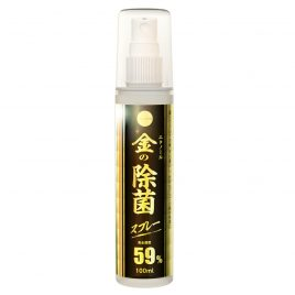 金のエタノール除菌スプレー